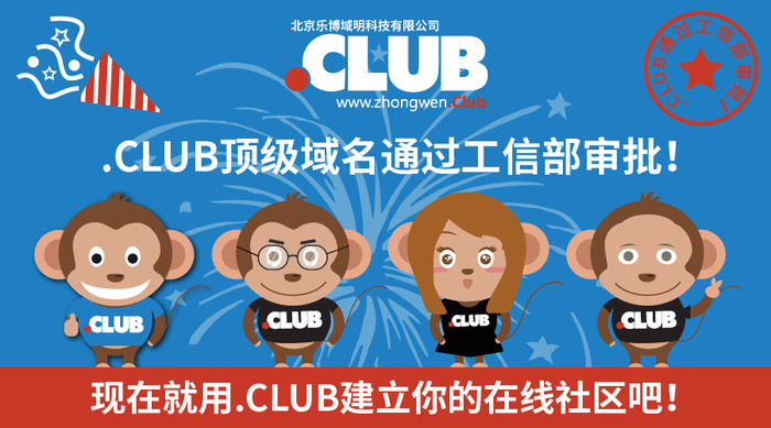 China Says YES CLUB